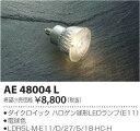 【SPU↑ポイント最大7倍】【\15000円〜送料無料※】コイズミ照明 LED電球 AE48004L (※北海道・沖縄・離島を除く)