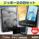 【父の日専用】【期間限定】父の日Zippoセット 写真彫刻・ケース名入れ・アラベスク消耗品付ギフトボックス 送料無料