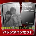 Valentine_set_kai
