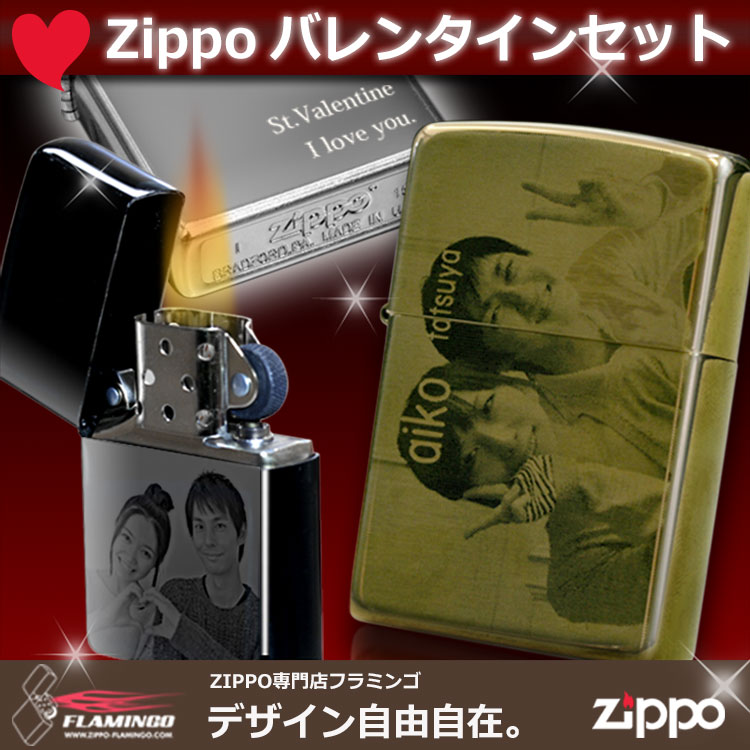 バレンタイン Zippo セット 名入れ 送料無料 写真彫刻アラベスク柄ギフトBOX 消耗…...:lighter-flamingo:10007478