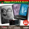 クリスマス Zippo ジッポー ギフト セット 名入れ 送料無料 写真彫刻 ケース・アラベスク消耗品付ギフトボックス【期間限定】