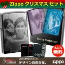 クリスマス ジッポー Zippo ギフト セット 名入れ 送料無料 写真彫刻 ケース・アラベスク消耗品付ギフトボックス【期間限定】