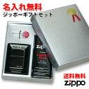名入れ無料zippo 8種類から選べる Zippo ジッポ ギフトセット オイル小缶 フリント等消耗品 ギフトBOX付属 ジッポー ライター