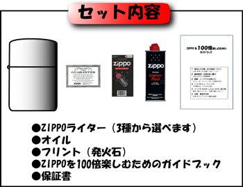 【Zippo】ジッポー:ジッポお試しセット/始めてZippoライターを使う人のために