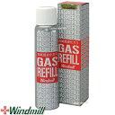 Windmill GAS ウインドミル ガスボンベ【活性炭入り高純度液化ガス】