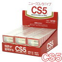 ニュー クロレラパイプ CS5 5本×30箱セット
