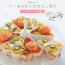 ちらし寿司 祝い 誕生日 ケーキ型 ゼリー型 ハート型 押し...