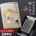 ★マラソン限定 P10倍★ zippo 名入れ ジッポー ライター 和柄 日本のお土産 ZP 電鋳板 鶴富士 名入れ ギフト オイルライター ジッポライター ギフト プレゼント 彼氏 男性 メンズ