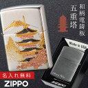 zippo 名入れ ジッポー ライター 和柄 日本のお土産 ZP 電鋳板 五重の塔 名入れ ギフト オイルライター ジッポライター ギフト プレゼント 彼氏 男性 メンズ