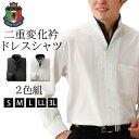 おとこの雑貨屋 二重変化衿ドレスシャツ2枚組50238 ギフト プレゼント【RCP】 送料無料