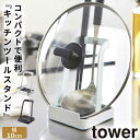 鍋蓋スタンド 鍋蓋ラック お玉置き お玉&鍋ふたスタンド タワー キッチン 白い 黒 tower ギフト プレゼント