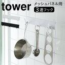 キッチンツールフック キッチンツール 収納 自立式メッシュパネル用 フック3連 タワー 白い 黒 tower