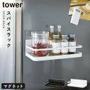 調味料ラック おしゃれ マグネットスパイスラック タワー 白い 黒 tower キッチンラック 調味料 収納 おしゃれ タワー TOWER
