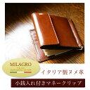 おとこの雑貨屋 財布 二つ折り メンズ 牛革 Milagro ミラグロ イタリアンレザー 小銭