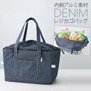 エコバッグ レジカゴ 保冷 買い物バッグ カゴ デニム調保冷・保温レジカゴ用バッグ