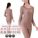 ショッピングあったか 肌着 レディース インナー 日本製 長袖 純毛と綿でつくった肌着 長袖 M-LL おしゃれ