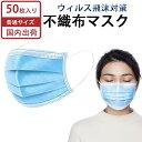 使い捨て マスク 不織布 送料無料 在庫あり 三層タイプ ウィルス飛沫 花粉対策 風邪対策 普通サイズ 快適 クリーン 予防 50枚入り