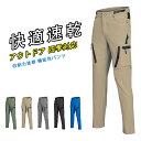 メンズ 5色 薄涼素材 登山 サイクルパンツ ゴルフ テニス ジョギングパンツ 散歩 釣りカーゴパンツ 伸縮通気