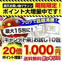 ≪送料無料≫【キャンデト茶10包】<1,000円ポッキリ>衝撃の体感系ハーブティー/8種類の味か
