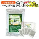 【ご新規さま限定】キャンデト茶60包+おまけ増量20包...