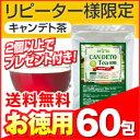 <リピーター様限定>【送料無料】【キャンデト茶60包