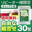 <リピーター様限定>【送料無料】【キャンデト茶30包