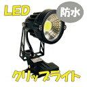 【送料無料】【あす楽】看板照明 LEDクリップライト 防水 長寿命 5w
