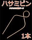 【メール便対応】【同梱可能】はさみピン ゴールド 1本 22*10mm クリスタル 連結用ピン パーツ