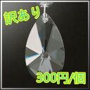 【訳あり】【セール】ガラスクリスタル ドロップ 18面カット...