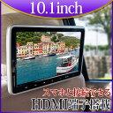 10.1インチ DVD内蔵 ヘッドレストモニター 予約販売 送料無料 [HA103D]