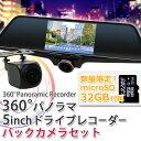 ドライブレコーダーバックカメラセット デュアルカメラ 360度 ドライブレコーダー ミラー型 バックカメラ 録画中ステッカー2枚付 microSDカード付 全方位録画 1年保証 あす楽 送料無料 J500C894B