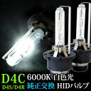 HID バーナー D4C バルブ 6000K D4R D4S兼用 バーナー 35W あす楽 送料無料 D4CK6