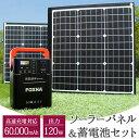 ポータブル電源 60000mAh 大容量 ソーラーパネル 120W セット 1年保証 家庭用蓄電池 防災 停電対策 キャンプ 車中泊 アウトドア あす楽 送料無料 [XAA372XO829]