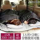 寝袋 2人用 洗える コンパクト 封筒型 枕付き 車中泊 ア...