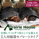 寝袋 2人用 洗える コンパクト 封筒型 シュラフ ねぶくろ 枕付き キャンプ アウトドア Prairie House あす楽 送料無料 [XO825B]