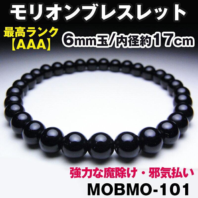最強の魔除け効果!【AAAランク】モリオン(黒水晶)ブレスレット 内径約17cm【6mm玉】MOBMO-101