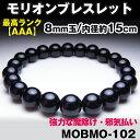 最強の魔除け効果!【AAAランク】モリオン(黒水晶)ブレスレット 内径約15cm【8mm玉】MOBMO-102