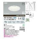 KOIZUMIコイズミ照明LED白熱100W相当ダウンΦ100昼白色AD42706L