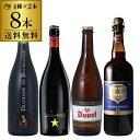 ビールセット送料無料すべて750mlサイズボトル【2セット販売】スペシャルビール8本セット750ml×8本[イネディットデュベルドゥシャス・デ・ブルゴーニュシメイ各2本]パーティー海外ビール輸入ビール長S