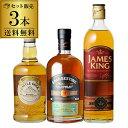 ウイスキー セット 飲み比べ 詰め合わせ 3本 アイラモルト入りコスパ抜群3本 ウィスキー whisky 長S