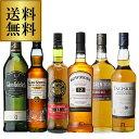 9/25限定 全品P2倍ウイスキー セット 詰め合わせ 飲み比べ 送料無料スコットランド 6大地域 シングルモルト 6本セット[長S]ウィスキー