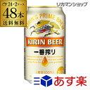 キリン 一番搾り350ml 缶×48本【送料無料】【2ケース(48本)】 ビール 国産 キリン いちばん搾り 麒麟 缶ビール 長S