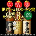 日本一&世界一受賞 本坊酒造 芋焼酎 1800ml 3本セット1.8L 桜島 あらわざ 貴匠蔵 いも お中元 ギフトセット送料無料 飲みくらべ 詰め合わせ長S