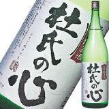 賜杯桜 杜氏の心 大吟醸原酒1.8L茨城県:賜杯桜酒造[1800ml][一升瓶]
