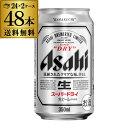 【送料無料で最安値挑戦】アサヒ スーパードライ350ml×48缶3ケースまで同梱可能!【2ケース(48本)】【送料無料】[ビール][国産][アサヒ][ドライ][...