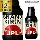 【3/28新発売】キリン グランドキリン JPLジャパン・ペールラガー330ml瓶×12本【1ケース(12本)】【送料無料】[麒麟][国産 クラフトビール][長S]