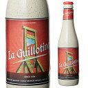 ギロチン 瓶 <ベルギー>