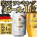 ラーデベルガー ピルスナー 缶330ml 缶×24本【ケース】【送料無料】[ドイツ][輸入ビール][海外ビール][Radeberger][オクトーバーフェスト]
