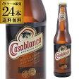 カサブランカ ビール330ml 瓶×24本【ケース】【送料無料】[モロッコ][輸入ビール][海外ビール][Casablanca][ブラッセリー ド モロッコ]