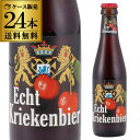 エヒテ クリーケンビール250ml 瓶×24本ケース(24本入) 送料無料ベルギー 輸入ビール 海外ビール 長S